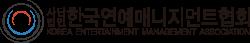 한국연예매니지먼트협회